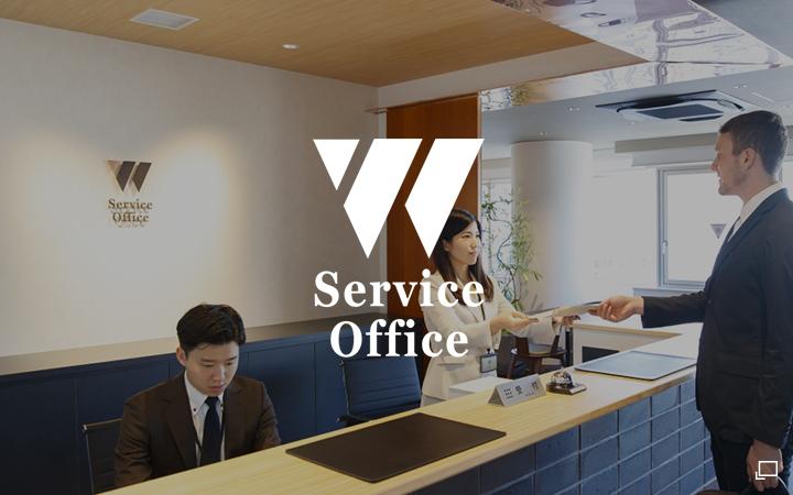 京都のレンタルオフィス・バーチャルオフィス   ServiceOffice W(サービスオフィス ダブル)